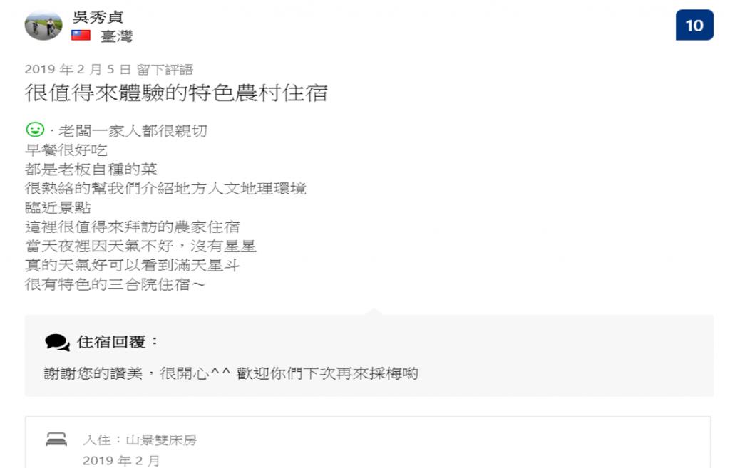 豐南小田莊評論11