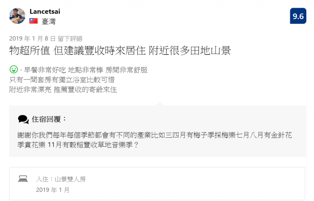 豐南小田莊評論12
