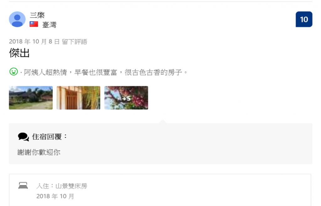 豐南小田莊評論13