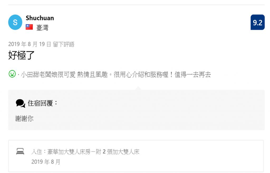 豐南小田莊評論3