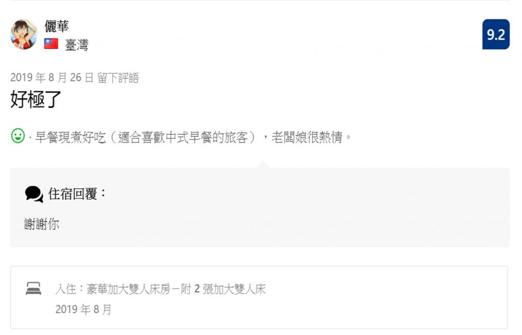 豐南小田莊評論4